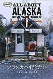 アラスカへ行きたい
