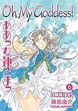 Oh My Goddess! Omnibus Volume 6