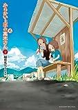 からかい上手の(元)高木さん 2 (2) (ゲッサン少年サンデーコミックス)