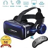 VR SHINECON 3D VR ゴーグル 4.0-7インチスマホ対応 ワイヤレス リモコン付
