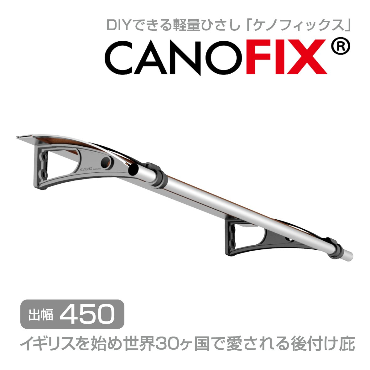【日本総輸入元】DIY可能な後付けひさし ケノフィックス(CANOFIX) D450 W2500/シート:ブラウン/ブラケット:ブラック B079HL48Q5