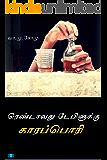 ரெண்டாவது டேபிளுக்கு காரப்பொரி (Rendavathu Tablekku Karapori) (Tamil Edition)