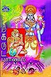 Garuda Puranam (Hard bound)