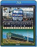 北斗星・トワイライトエクスプレス 旅路の記憶 北の大地と結ぶ豪華寝台特急の終幕【Blu-ray Disc】