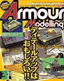 Armour Modelling (アーマーモデリング) 2007年 03月号 [雑誌]