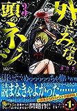 外れたみんなの頭のネジ(3) (アース・スターコミックス)
