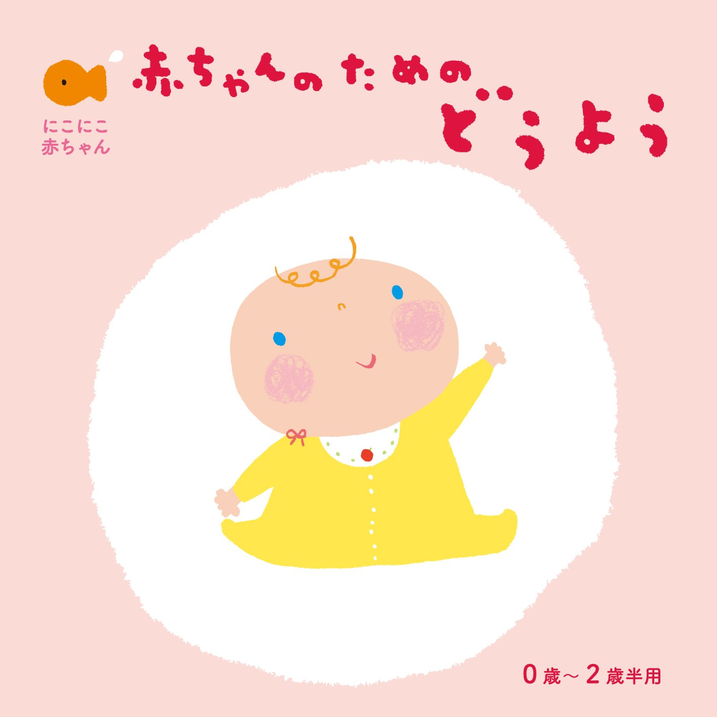 Amazon | 赤ちゃんのための童謡0...