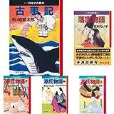マンガ日本の古典 文庫版 全32巻セット (クーポンで+3%ポイント)