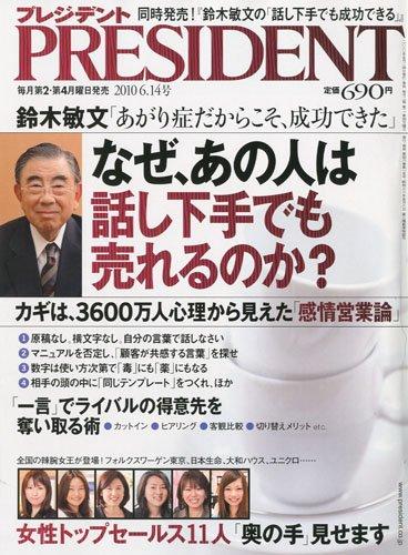 PRESIDENT (プレジデント) 2010年 6/14号 [雑誌]