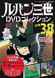 ルパン三世DVDコレクション(38) 2016年 7/12 号 [雑誌]