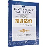 投资估价:评估任何资产价值的工具和技术(第3版·上册)