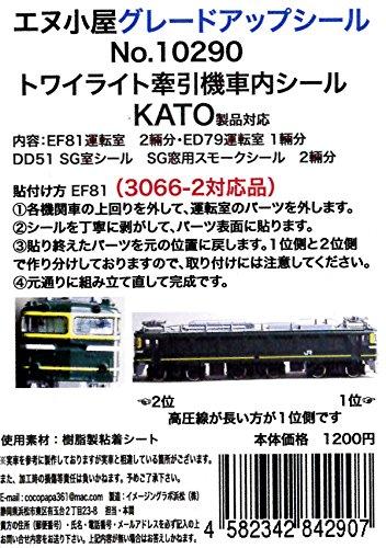 エヌ小屋 Nゲージ 10290 KATO トワイライト 牽引機車内シールの商品画像