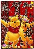 6 Red Envelope Pooh Bear hugging Tigger tiger Best Friends pals DISNEY Lucky Envelope - Money Envelope - Chinese New Year - Lai See Hong Bao