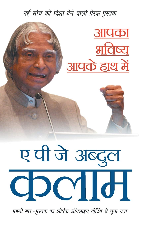 Forge Your Future – Aapka Bhavishya Aapke Haath Mein