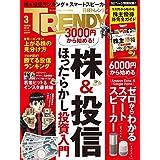 日経トレンディ 2018年3月号
