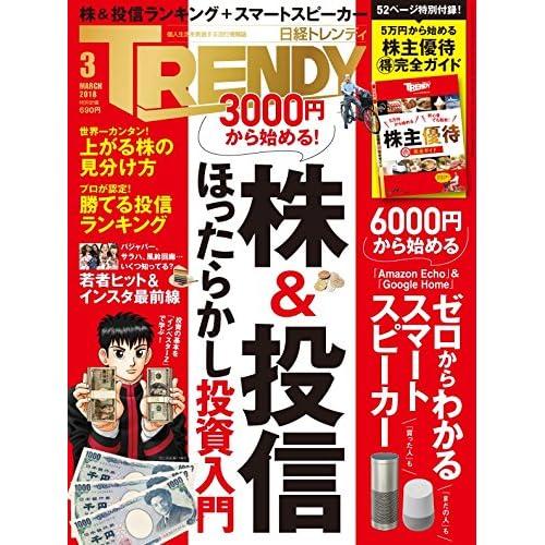 日経トレンディ 2018年3月号 画像