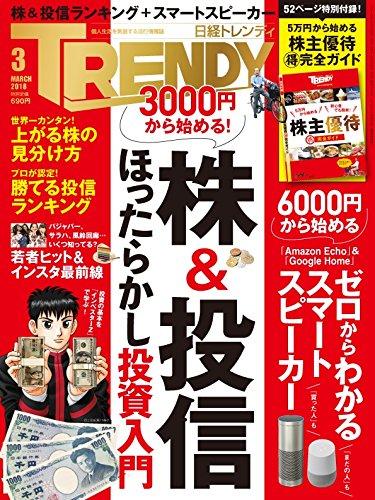 日経トレンディ 2018年3月号 画像 A
