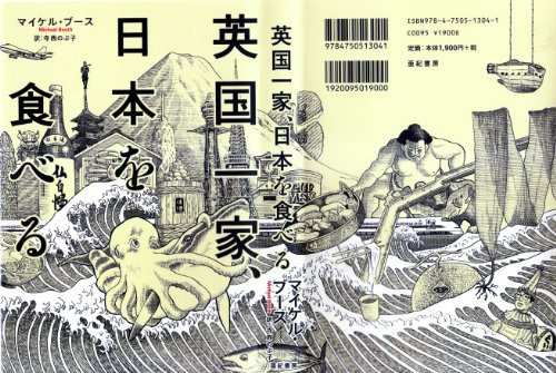 Sushi and Beyond: One Family's Remarkable Journey Through the Greatest Food Nation on Earth (Japanese Edition)