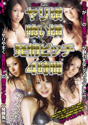 ヤリ頃×喰い頃×発情ビッチ×4時間 [DVD]