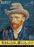 ゴッホ 生きることは、描くこと 偉大な画家の人生と作品の移り変わり[2枚組] [DVD]