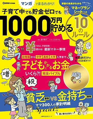 Como特別編集 子育て中でも貯金ゼロでも 1000万円貯める 10のルール