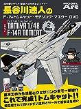長谷川迷人のF-14トムキャット・モデリング・マスターDVD