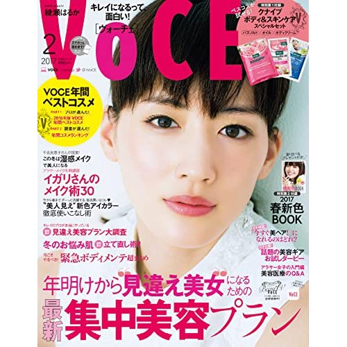 VoCE 2017年2月号 表紙画像