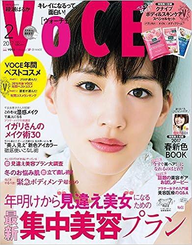 VOCE (ヴォーチェ) 2017年 02月号 をAmazonでみる