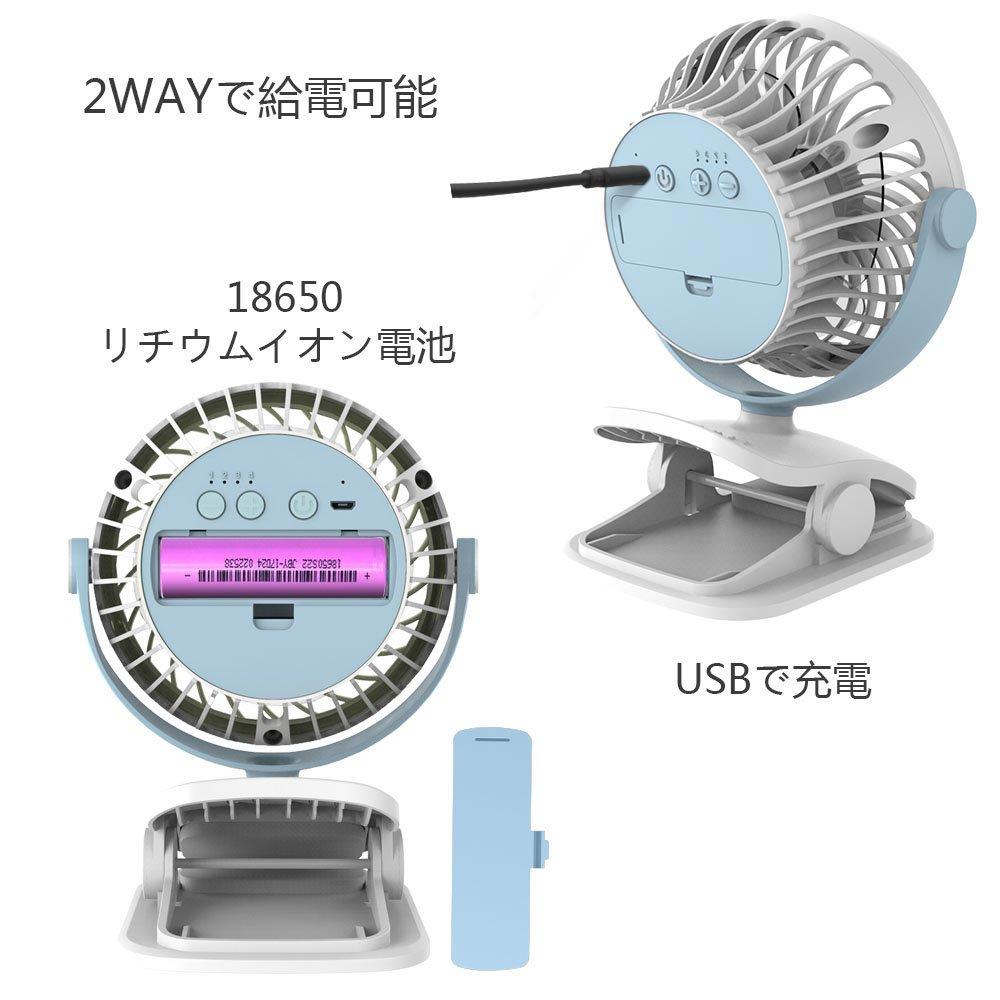 乾電池タイプの卓上扇風機