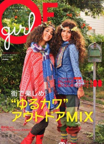 OFガール 最新号 表紙画像