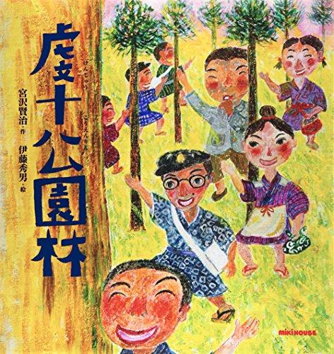 虔十公園林 (ミキハウスの絵本)