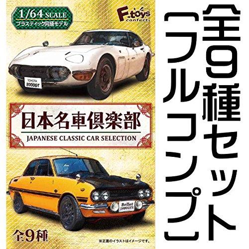 1/64スケール 日本名車倶楽部 全9種セット(フルコンプ) 食玩 B00LX389D8