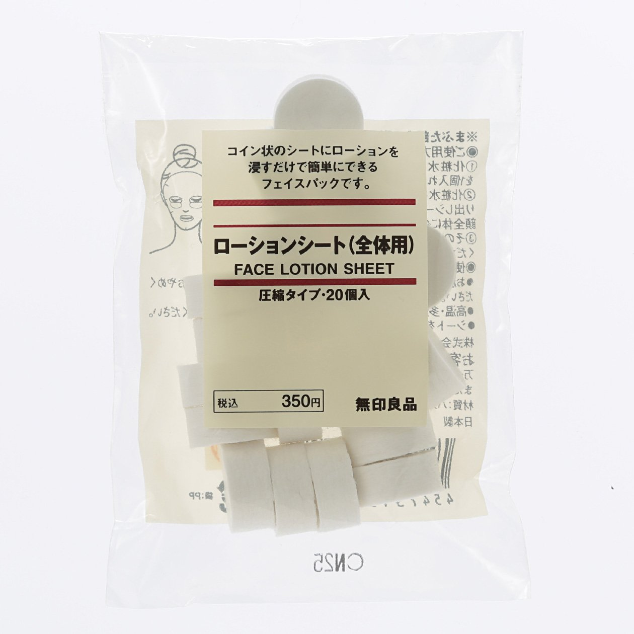 MUJI Japan Face Lotion Sheet 20 pieces [Compressed type] USA NA