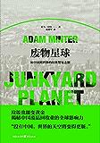 废物星球:从中国到世界的天价垃圾贸易之旅