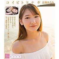 コイビトツナギ 近藤あさみ [Blu-ray]