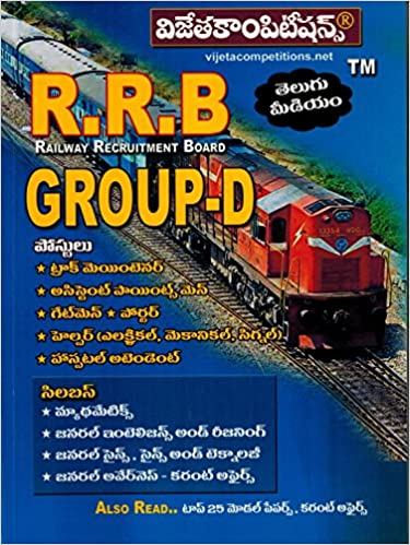 Railway Exam Books Pdf In Telugu