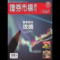 证券市场周刊 周刊 2019年04期