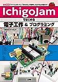 IchigoJamではじめる電子工作&プログラミング (I・O BOOKS)