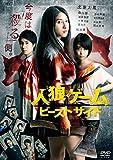 人狼ゲーム ビーストサイド プレミアム・エディション [DVD]