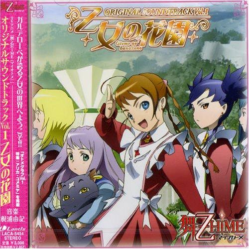 舞-乙女HiME オリジナルサウンドトラック Vol.1の商品画像