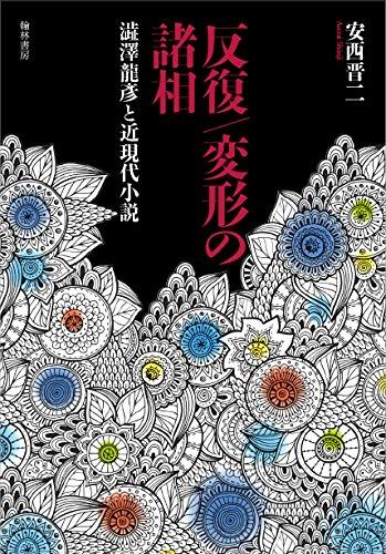 反復/変形の諸相ー澁澤龍彥と近現代小説