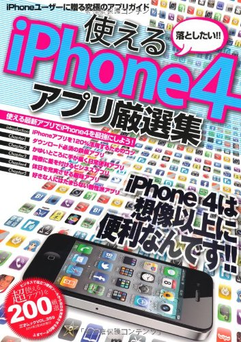 落としたい!!使えるiPhone4アプリ厳選集 iPhoneユーザーに贈る究極のアプリガイド