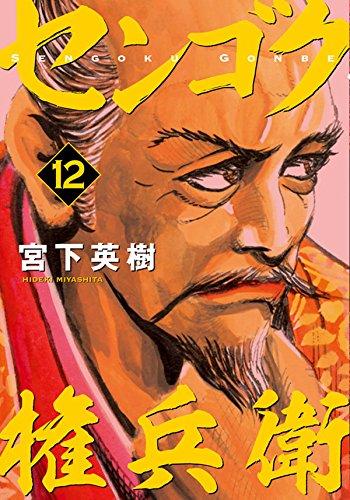 センゴク権兵衛(12) (ヤンマガKCスペシャル)