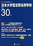 日本大学習志野高等学校 H30年度用 過去5年分収録 (高校別入試問題シリーズC7)