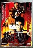 Japanese Movie - Gokudo Sangokushi [Japan DVD] LCDV-71309