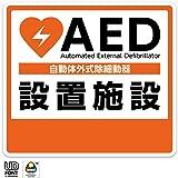 AED専門店クオリティー AED 自動体外式除細動器 設置ステッカー AED 設置シール 1604【屋外・屋内両用】