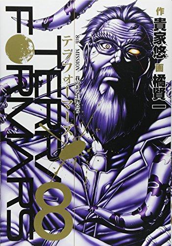 テラフォーマーズ 8 (ヤングジャンプコミックス)