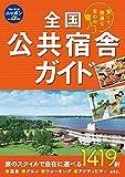全国公共宿舎ガイド (ブルーガイドニッポンα)