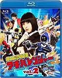 Sci-Fi Live Action - Hikounin Sentai Akiba Ranger Vol.2 [Japan BD] BCXS-569