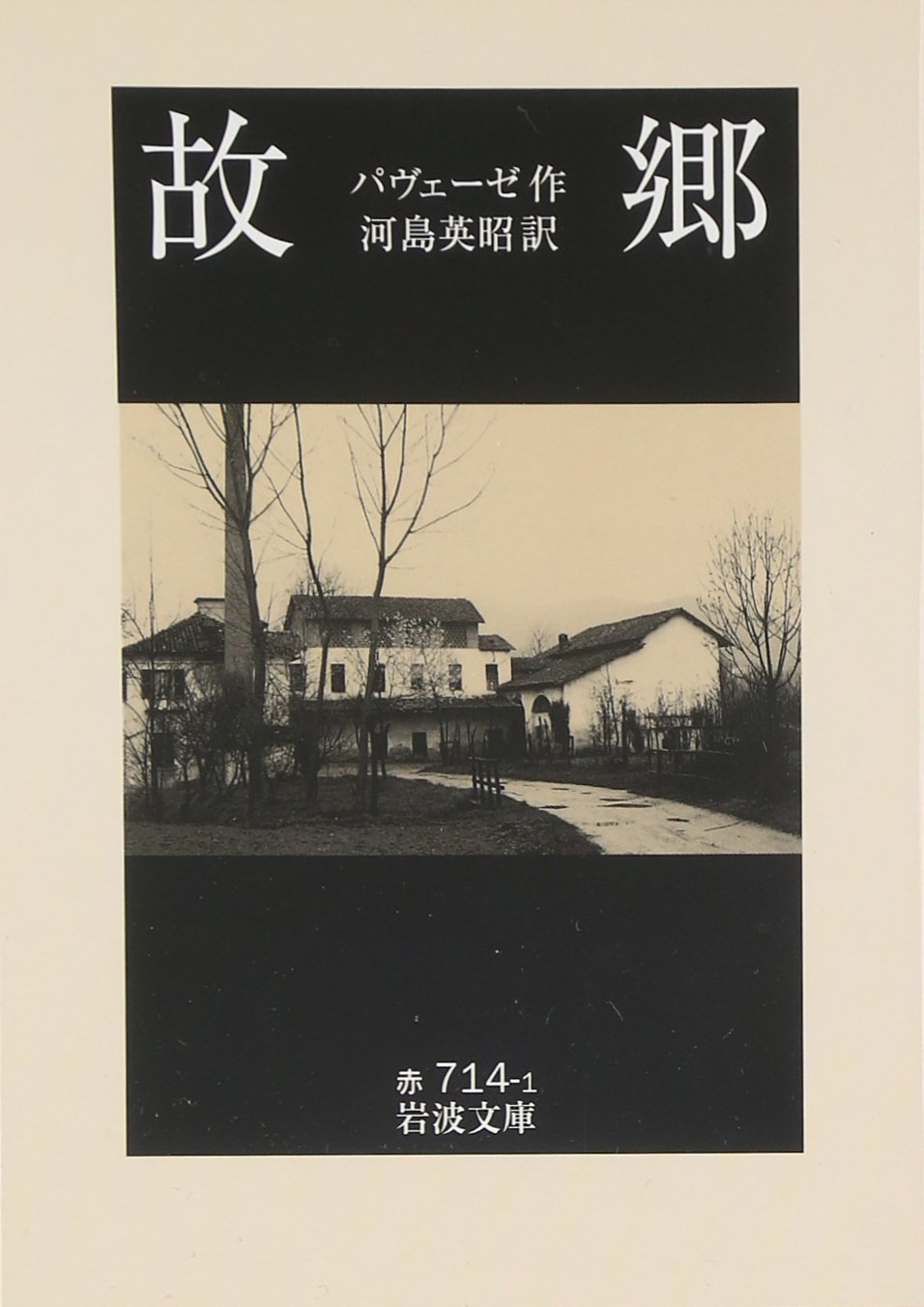 Home (Iwanami Bunko) (2003) ISBN: 4003271416 [Japanese Import] ebook